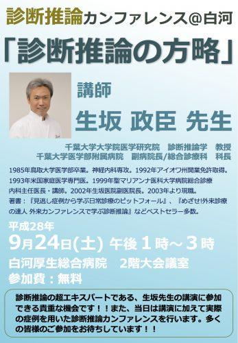 生坂先生講演会広報